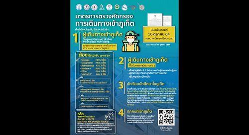 Пхукет отменяет тесты на COVID-19 для привитых внутренних туристов. Фото: PR Phuket