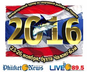 Phuket International Sportfishing Tournament (PIST) 2016