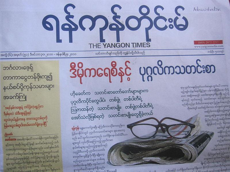 В Мьянме увидели свет первые независимые ежедневые газеты