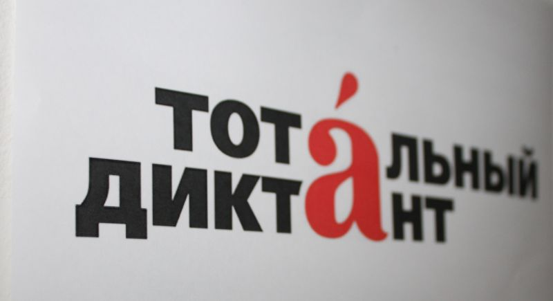 Пхукет примет участие в «Тотальном диктанте» 14 апреля