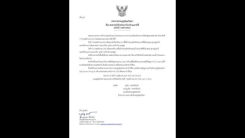 TMD выпустил метеорологическое предупреждение по югу Таиланда