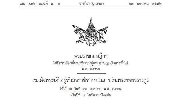 Дату выборов в Таиланде утвердят в течение пяти дней