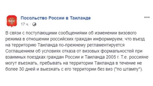 Посольство РФ: Безвизовый режим с Таиландом остается в силе