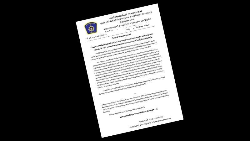 Полиция предупредила потенциальных моделей о риске сексуальных домогательств